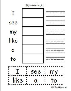 Sight Word Practice-or laminate to keep as a center! Print on heavy duty card stock or something similar to keep throughout the school year!