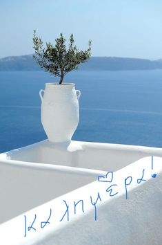 Good Morning Coffee, Good Morning Good Night, Greek Quotes, Wallpapers, Logo, Nails, Beautiful, Finger Nails, Logos
