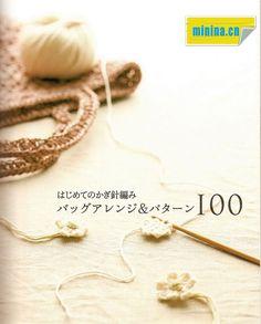 "Giapponese - ""100 Tipi di sacchetti"" - Basil - il blog di Basilio"