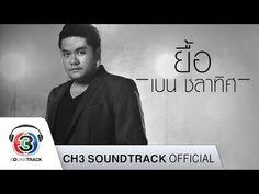 ยื้อ Ost.ทรายสีเพลิง | เบน ชลาทิศ | Official MV - YouTube