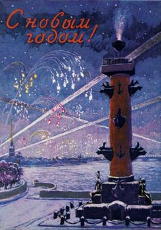 "Russian vintage New Year's postcard. 1957. Artist V. Kochegura. The inscription is: ""Happy New Year!"" Leningrad, an evening cityscape."