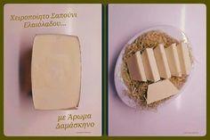 New!!! Χειροποίητο Σαπούνι Ελαιολάδου...με άρωμα Δαμάσκηνο ...δια χειρός Ηλέκτρας ;) Handmade Olive oil soap...
