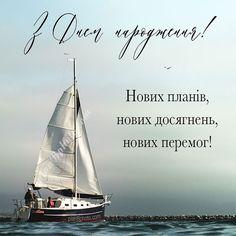 Sailing Ships, Boat, Birthday, Dinghy, Birthdays, Boats, Dirt Bike Birthday, Sailboat, Tall Ships