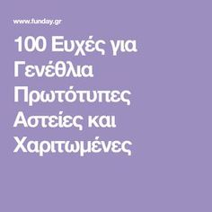 100 Ευχές για Γενέθλια Πρωτότυπες Αστείες και Χαριτωμένες Happy Name Day, Greek Quotes, Happy Birthday Wishes, Diy Arts And Crafts, Better Life, Good To Know, Projects To Try, Birthdays, Life Quotes