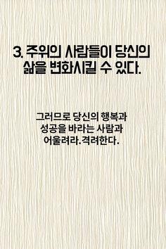 오늘의 HOT :: 하버드에서 알려주는 5가지 성공법칙 Korean Language, Self Development, Better Life, Proverbs, Cool Words, Sentences, Art Quotes, Leadership, Life Hacks