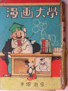 vintagemanga: TEZUKA Osamu (手塚治虫), Manga Daigaku / 漫画大学 Source