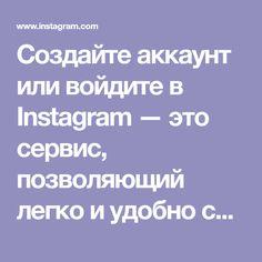 Создайте аккаунт или войдите в Instagram — это сервис, позволяющий легко и удобно снимать креативные фото и видео, редактировать их, а также делиться ими с друзьями и родственниками.