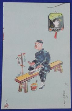 "1930's Second Sino Japanese War Time Postcards ""China Continental Features / Street Merchants & Chinese Signboards "" / vintage antique old art card / Japanese history historic paper material Japan - Japan War Art"