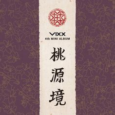 [MV & Album Review] VIXX -- 'Shangri-La' http://www.allkpop.com/article/2017/05/mv-album-review-vixx-shangri-la