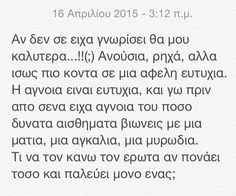 Greek Quotes, Love Words, Math Equations, Top, Words Of Love