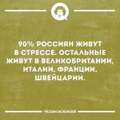 654 отметок «Нравится», 1 комментариев — Интеллектуальный юмор (@inhumour) в Instagram
