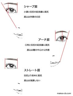 眉の形とバランス in 2020 Makeup Tips, Beauty Makeup, Eye Makeup, Hair Makeup, Japanese Makeup, Korean Makeup, Learn Makeup, Putting On Makeup, Makeup Techniques