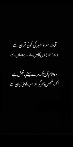 Urdu Quotes With Images, Inspirational Quotes In Urdu, Poetry Quotes In Urdu, Best Urdu Poetry Images, Love Poetry Urdu, My Poetry, Poetry Books, Sufi Quotes, Quotations