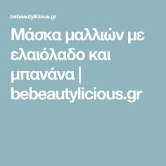 Μάσκα μαλλιών με ελαιόλαδο και μπανάνα   bebeautylicious.gr Hair Beauty
