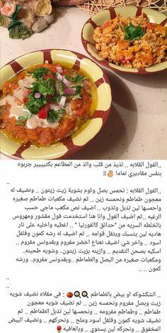 فول قلابة👌👌 Coffee Drink Recipes, Food Decoration, Arabic Food, Bean Recipes, No Cook Meals, I Foods, Main Dishes, Good Food, Food And Drink