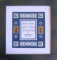 פסוקי ברכה 6