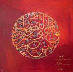 The Throne Verse Islamic Calligraphy by OccasionArt on Etsy. #Islam #Art #Quran £350