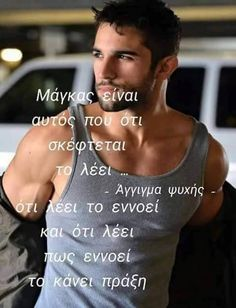 Greek Quotes, Wise Quotes, Motivational Quotes, Inspirational Quotes, Real Man, My Man, Greek Culture, Big Words, Picture Quotes