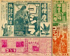 Japanese newspaper cutting featuring trade advertisements for Ishiro Honda's original 1954 GODZILLA.
