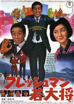 映画「フレッシュマン若大将」(1969年1月1日・東宝... Cinema Movies, Film Movie, Movie