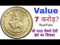 Old Coins For Sale, Sell Old Coins, Old Coins Value, Coin Values, Old Coins Price, Coin Buyers, 5 Rs, Girl Number For Friendship, Lord Balaji