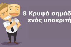 8 ξεκάθαρα σημάδια που φανερώνουν ότι έχετε δίπλα σας έναν υποκριτή