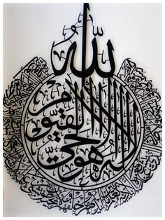 Extra Large Ayatul Kursi Metal İslamic Wall Art with Gift, Calligrapy Artwork, Islamic Decor, Calligraphy, Muslim Eid Gifs Islamic Art Pattern, Pattern Art, Motifs Islamiques, Islamic Wall Decor, Arabic Calligraphy Art, Calligraphy Alphabet, 3d Art, Ayatul Kursi, Metal Wall Art Decor