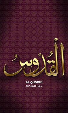 Arabic Calligraphy Art, Arabic Art, Caligraphy, Asma Allah, Islam Beliefs, Islamic Teachings, Islam Quran, Islamic Quotes, Beautiful Names Of Allah