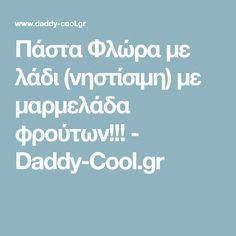 Πάστα Φλώρα με λάδι (νηστίσιμη) με μαρμελάδα φρούτων!!! - Daddy-Cool.gr Flora, Plants