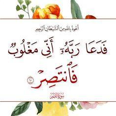 DesertRose,;,١٠- القمر,;, Arabic Calligraphy, Islamic, Pray, Nice, Arabic Calligraphy Art, Nice France