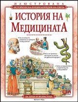 История на медицината, Брайън Уорд, СофтПрес, 2008 - Български книжици