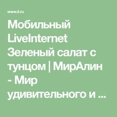 Мобильный LiveInternet Зеленый салат с тунцом | МирАлин - Мир удивительного и восхитительного |