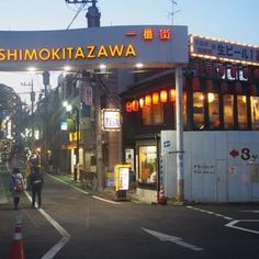 """Like Manhattan's East Village to Brooklyn's Williamsburg, Shimokitazawa or """"Shimokita"""" as the locals call it, is one express subway stop away from Shibuya. And Shimokita is a welcome relief from the busy streets of Tokyo."""