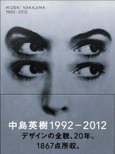 中島英樹 : 中島英樹1992-2012 HIDEKI NAKAJIMA 1992-2012 | Sumally