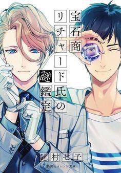 "The case files of Jeweler Richard (Light Novel) manga info and recommendations. The ""heartwarming jewel mystery"" series . Manga Anime, Manga Bl, Art Manga, Anime Art, Manhwa Manga, Otaku, Manga Covers, Comic Covers, Bl Comics"