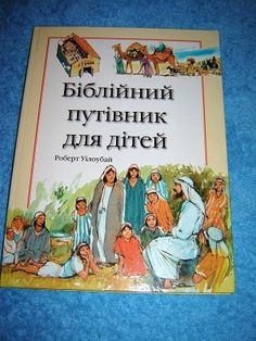 Children's Guide to the Bible in Ukrainian Language