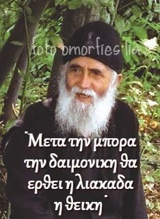 Greek Beauty, Greek Quotes, Thank God, Saints, Mermaid, Thank You God