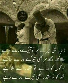 #BakhtawerBokhari Sufi Quotes, Urdu Quotes, Poetry Quotes, Islamic Quotes, Qoutes, Sufi Poetry, My Poetry, Urdu Love Words, Punjabi Poetry
