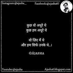 Love Lines For Her, Lines Quotes, One Sided Love, Love Quotes In Hindi, Feeling Loved, Loving Someone, I Am Awesome, Deep, Thoughts