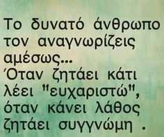 Ευχαριστώ για όλα... Και συγγνώμη.... Για όλα.... Speak Quotes, Wisdom Quotes, Book Quotes, Life Quotes, Positive Quotes, Motivational Quotes, Inspirational Quotes, Philosophical Quotes, Perfect Word