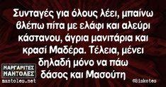 Funny Greek Quotes, John Keats, Sylvia Plath, Anais Nin, Charles Bukowski, Poetry Quotes, Relationship Quotes, Relationships, Hilarious