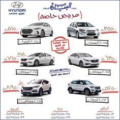 عروض السيارات في شركة البيان الجديد للسيارات - اقوى العروض - https://www.3orod.today/cars-offers/%d8%b9%d8%b1%d9%88%d8%b6-%d8%a7%d9%84%d8%b3%d9%8a%d8%a7%d8%b1%d8%a7%d8%aa-%d9%81%d9%8a-%d8%b4%d8%b1%d9%83%d8%a9-%d8%a7%d9%84%d8%a8%d9%8a%d8%a7%d9%86-%d8%a7%d9%84%d8%ac%d8%af%d9%8a%d8%af-%d9%84%d9%84.html