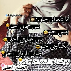 💜💕✨ Arabic Funny, Funny Arabic Quotes, True Quotes, Funny Quotes, Arabic Memes, Dou Dou, Arabic English Quotes, Favorite Book Quotes, Arabic Words