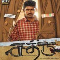Sathru 2019 Tamil Movie Mp3 Songs Download Masstamilan Kuttyweb Mp3 Song Mp3 Song Download Songs