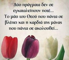Greek Words, Love Others, Wise Words, Life Is Good, Me Quotes, Thoughts, Mothers, Gift, Greek
