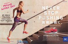 Μεγάλο Διαγωνισμός Mizuno με δώρο ένα Mizuno Sychro MX για τις φίλες του Running Magazine