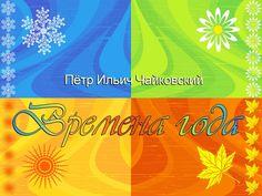 lesson-chaykovskiy-vremena-goda-dlya-mladshego-vozrasta.jpg (600×450)