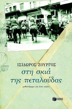 Το βιβλίο αυτό είναι ένα ιστορικό μυθιστόρημα του ευρύτερου βορειοελλαδικού χώρου μέσα από το χρονικό δύο οικογενειών που απλώνεται σε τρεις ολόκληρες γενιές. Από την Ανατολική Ρωμυλία και την Αδριανούπολη στα τέλη του 19ου αιώνα και από τα καμένα χωριά των φυλετικών ανταγωνισμών στη Μακεδονία της ίδιας εποχής, έως τη σημερινή Θεσσαλονίκη, οι πόλεμοι, η προσφυγιά, ο ιδρώτας και τα πάθη τόσων χρόνων έρχονται και στραγγίζουν στη συνάντηση ενός άντρα και μιας γυναίκας έναν τριήμερο καύσωνα του…