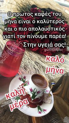 Beautiful Pink Roses, Greek Quotes, Good Night, Ale, Alcoholic Drinks, Pictures, Nighty Night, Ale Beer, Liquor Drinks