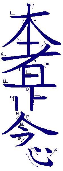 Como Usar los SIMBOLOS REIKI De acuerdo a la más común enseñanza Reiki, existen tres simbolos luminosos que pueden emplearse por los practi...